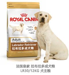 法国皇家 拉布拉多成犬粮LR30/12KG 犬主粮