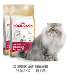法国皇家 波斯猫成猫粮P30/2KGX2 猫主粮