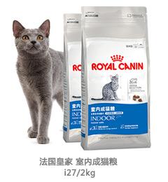 法国皇家 旗舰店宠物猫粮i27/2kgx2