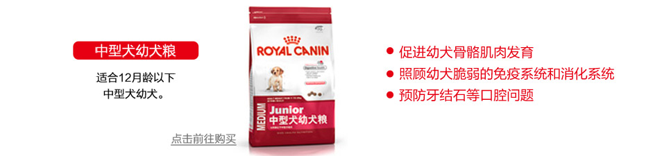 中型犬幼犬粮
